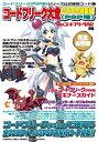 【中古】隔月刊コードフリークAR別冊 コードフリーク大全2009総集編 (PSP用)