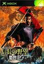 【中古】信長の野望・嵐世記 (Xbox)