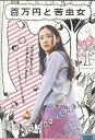 【中古】百万円と苦虫女 [蒼井優]|中古DVD [レンタル落ち] [DVD]