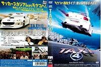 【中古】TAXi 4 中古DVD [レンタル落ち] [DVD]