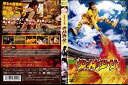 【中古】少林少女 [柴咲コウ/仲村トオル]|中古DVD [レンタル落ち] [DVD]