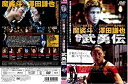 ����š���ͦ�� [����͡�߷�ĸ���]�����DVD [������] [DVD]
