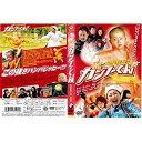 【中古】カンフーくん|中古DVD [レンタル落ち] [DVD]