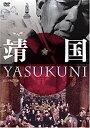 【中古】靖国 YASUKUNI [DVD]