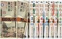 【中古】100億の男 文庫版 コミック 全8巻完結セット (小学館文庫)