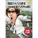 【中古】水曜どうでしょうDVD第26弾「四国八十八ヵ所/日本全国絵ハガキの旅2」