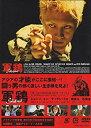 【中古】(未使用・未開封品) 軍鶏 Shamo [DVD]