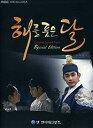 【中古】太陽を抱いた月 韓国ドラマOST (MBC) (CD DVD スペシャルエディション) (韓国版)