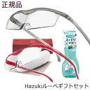 Hazuki ハズキルーペ コンパクト 1.6倍 メガネのシ...