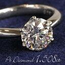 1点限定!PTダイアモンド1.508ct(Fカラー/I1クラス/エクセレントカット)立爪リング【ダイヤモンドのグレーディングレポート付】《SS》1粒ダイヤリング・婚約指輪・エンゲージリング