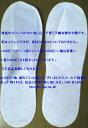 使い捨てスリッパ中敷(前閉じ)FIS-01 200足入り(紙袋発送)
