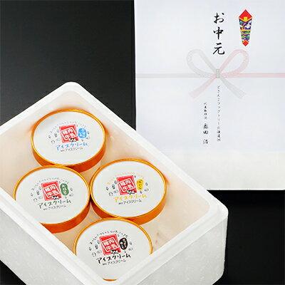 【北海道産 送料無料】JA稚内アイスクリーム【...の紹介画像3