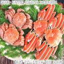 【北海道産 カニセット 送料無料】【豪華!】北の三大蟹宝箱 ...