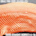 【紅鮭 最高級 送料無料】北海道 北洋産 紅鮭 【半身 フィレ】1kg.天然物ならではの脂のりと、身の締まりは最高!大トロサーモンの半身、切り身で 15切れ前後は取れます【真空パック】【楽ギフ_メッセ】北海道産 加工 福袋 サケ