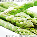 【北海道産 アスパラガス 送料無料】【2L-M】グリーンアス...