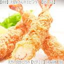 【エビフライ 海老フライ 送料無料】北海道洋食屋の(特大2L)【14cm 27g前後】20本.業務用冷凍食品なのでサクサク、プリプリです!無頭【ブラックタイガー】食べる所がいっぱい【楽ギフ_メッセ】惣菜 福袋