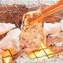 【豚 シロ ホルモン 送料無料】塩ホルモン【生・味付き】500g.【2個の注文で】1個オマ