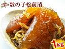 【送料無料】松前漬 北海道伝承の味数の子松前漬 約1kg前後...