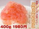 ぷちぷち「たらこ」超特価!!400g1980円【h_pointup0409】