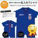 送料無料 名入れ ベビーロンパース サッカー日本代表風 男子 ユニフォーム 前面のみプリント
