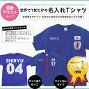 送料無料 名前入り 名入れ 名前入れ Tシャツ プレゼント に 日本代表風男子 サッカー ユニフォーム キッズ・ジュニア・大人