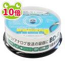 オリジナル企画 全商品ポイント2倍〜10倍/グリーンハウス BD−R 録画用 25GB 1−4倍速 20枚スピンドル