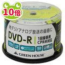 エントリーでポイント最大10倍 12月10日10時より/グリーンハウス DVD−R CPRM 録画用 1−16倍速 50枚スピンドル