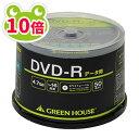 エントリーでポイント最大10倍 12月10日10時より/グリーンハウス DVD−R データ用 1−16倍速 50枚スピンドル