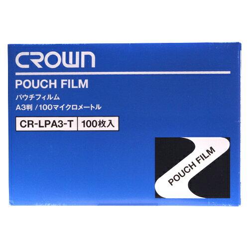 クラウン パウチフィルム 100枚入 規格:A3判