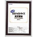 オリジナル企画 全商品ポイント2倍〜10倍/クラウン ジャストサイズ賞状額 規格:A3判(OA用)