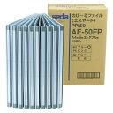 セキセイ のび〜るファイル エスヤード 10冊入 紙表紙(PP貼)(背幅17〜117mm) 規格:A4判タテ型(ブルー)