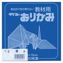 大与紙工 単色おりがみ 15.0  青 15.0X15.0cm(100枚)