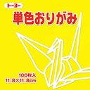 トーヨー 単色おりがみ 11.8 き 11.8X11.8cm(100枚)