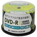 楽天カード決済エントリーでポイント+7倍 17日10時から/グリーンハウス DVD−R CPRM 録画用 1−16倍速 50枚スピンドル
