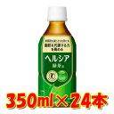 オリジナル企画 全商品ポイント2倍〜10倍/花王 ヘルシア緑茶 容量:350ml