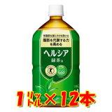 エントリーでポイント最大10倍 12月10日10時より/花王 ヘルシア緑茶 容量:1l