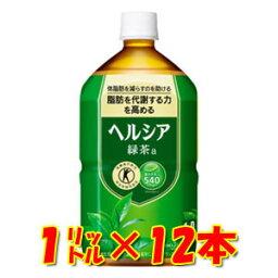 どっとカエールポイント大収穫祭 全商品2?10倍ポイント/花王 ヘルシア緑茶 容量:1l