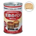 生命のパン あんしん オレンジ 【42S5B】 φ76×11...