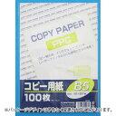 協和紙工 B5コピー用紙 100枚 インクジェットプリンタ レーザープリンタ OA用紙