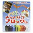 日本理化学 キットパス ブロック  8色セット 四角いブロックタイプ(黒、紫、青、緑、黄、橙、赤、白)