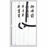マルアイ その他弔事用金封(短冊付き) 外寸:横105×縦185mm