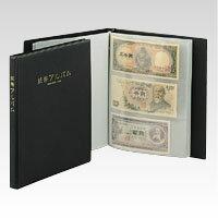 テージー 紙幣アルバム  ビス式  B5・S型 台紙 10枚 2段台紙・3段台紙 各5枚