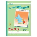 アピカ アピカ学習帳 ムーミン谷のなかまたちシリーズ ムーミン学習帳 学用3号(セミB5) さんすう 17マス