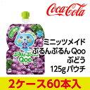 代引不可 コカ・コーラ ミニッツメイドぷるんぷるんQoo ぶどう 125gパウチ(60本入)