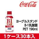 全商品ポイント5倍Day開催 24日0時~23時59分/代引不可 コカ・コーラ ヨーグルスタンド B-1乳酸菌 PET 190ml
