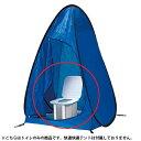 ホリアキ インスタントイレ トイレ本体