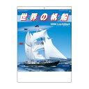全商品ポイント3倍Week 開催中/代引不可 2020年 のりものカレンダー シャッターメモ 世界の帆船 法人限定 名入れ代無料 100冊単位