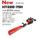 【2020年最新モデル】ゼノア HT220-75H エンジン ヘッジトリマー バリカン ハード刃(710mm)【特典あり】