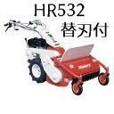 HR532共立 やまびこ オーレック 自走式 草刈機 ハンマーナイフモア 雑草刈 エンジン式 草刈り機 草刈機 【特典あり】