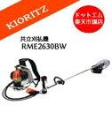 共立KIORITZ刈払機背負式RME2630BWループハンドル バーハンドル&肘当て(代引不可)